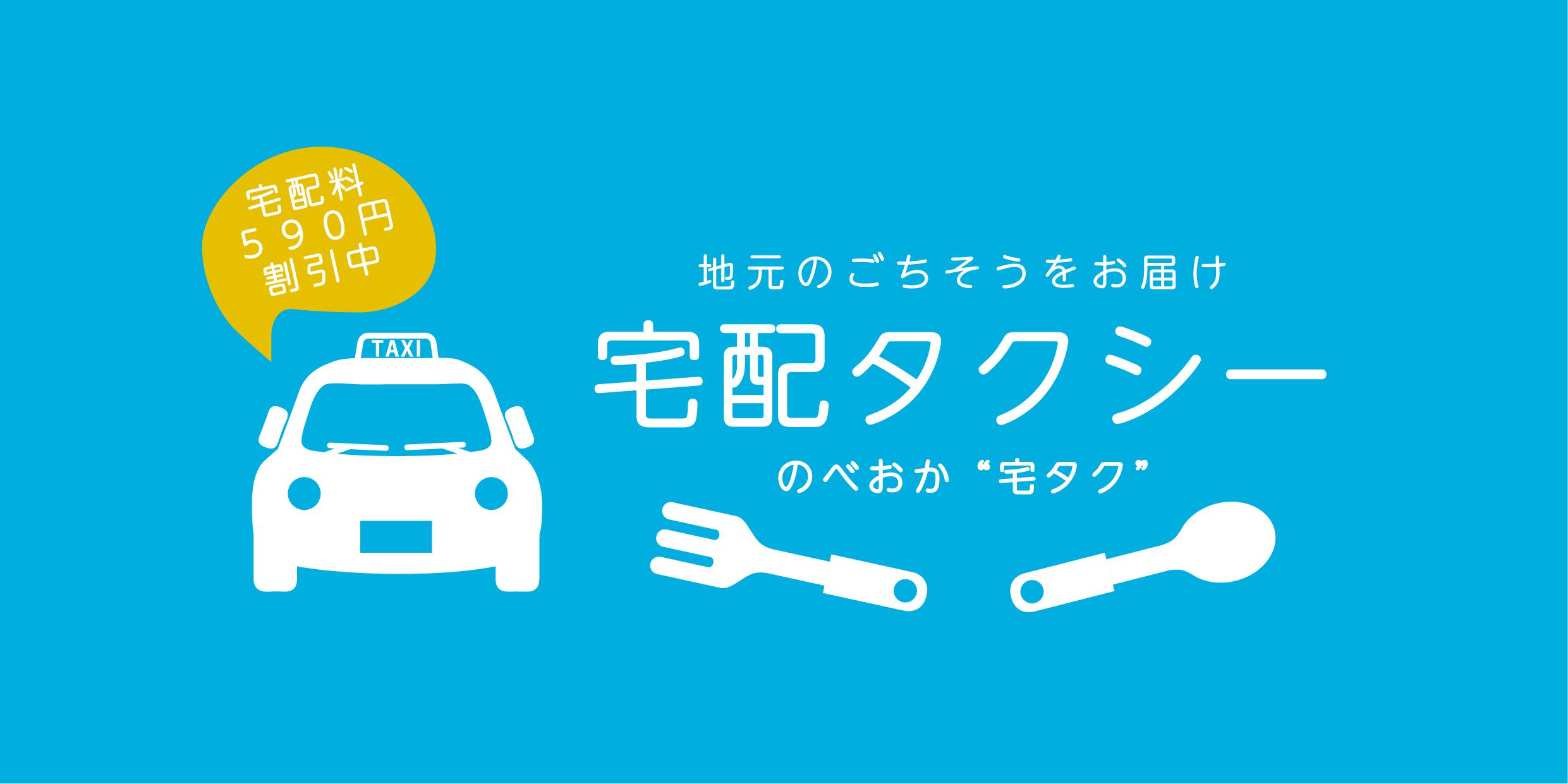 飲食店・タクシー応援プロジェクト「宅配タクシー」が始まりました!