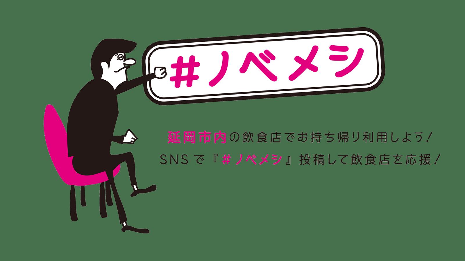 #ノベメシ 延岡市内のでお持ち帰りを利用しよう!